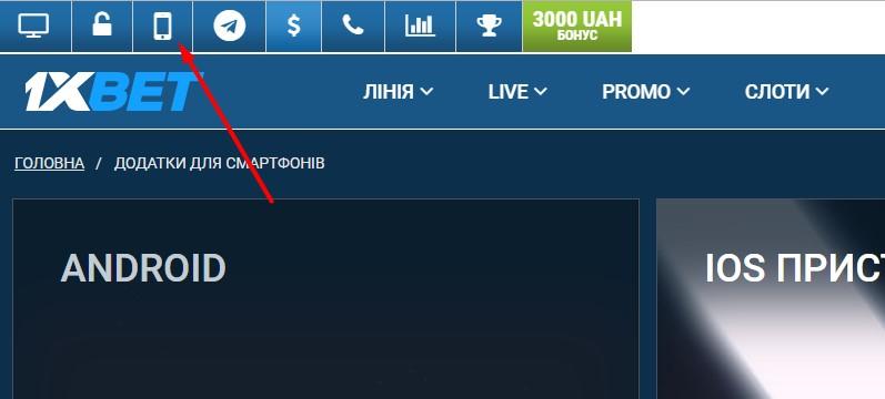 Как скачать 1хбет мобильную версию на официальном сайте