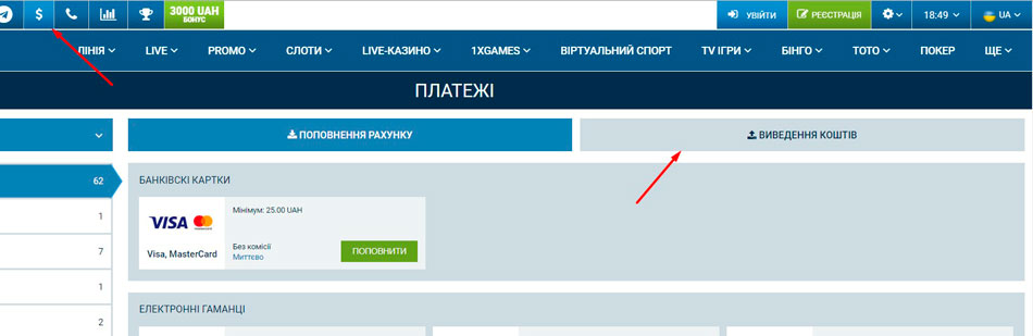Как вывести деньги на сайте 1xbet в Украине
