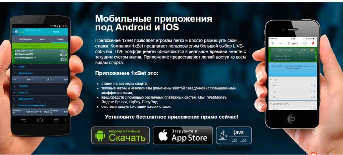 1хБет мобильная версия сайта в Украине