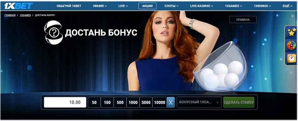 Как получить бонус 1XBET в Украине